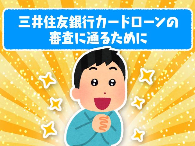 三井住友銀行カードローンの審査に通るために