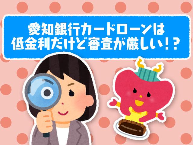 愛知銀行カードローンは低金利だけど審査が厳しい!?