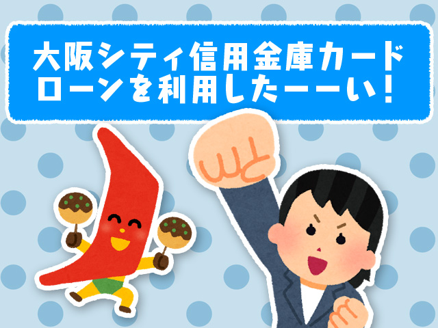 大阪シティ信用金庫カードローンを利用したーーい!
