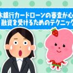 栃木銀行カードローンの審査が心配。融資を受けるためのテクニック