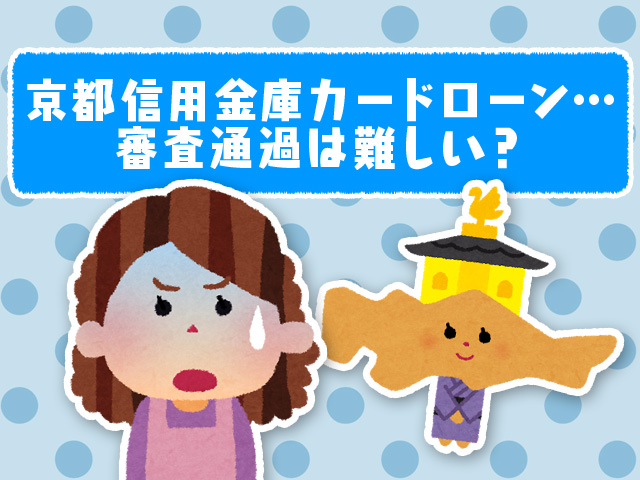 京都信用金庫カードローン…審査通過は難しい?