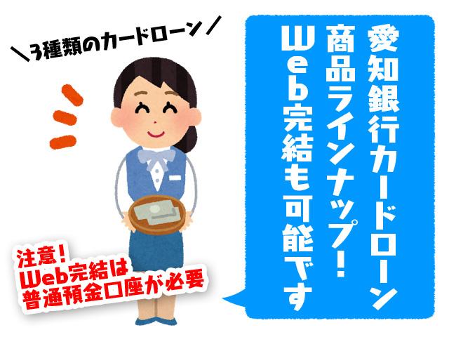 愛知銀行カードローン商品ラインナップ!Web完結も可能です