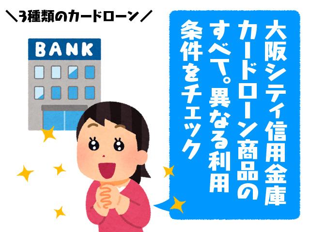 大阪シティ信用金庫カードローン商品のすべて。異なる利用条件をチェック