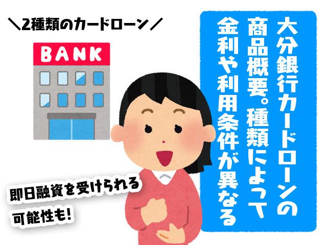 大分銀行カードローンの商品概要。種類によって金利や利用条件が異なる
