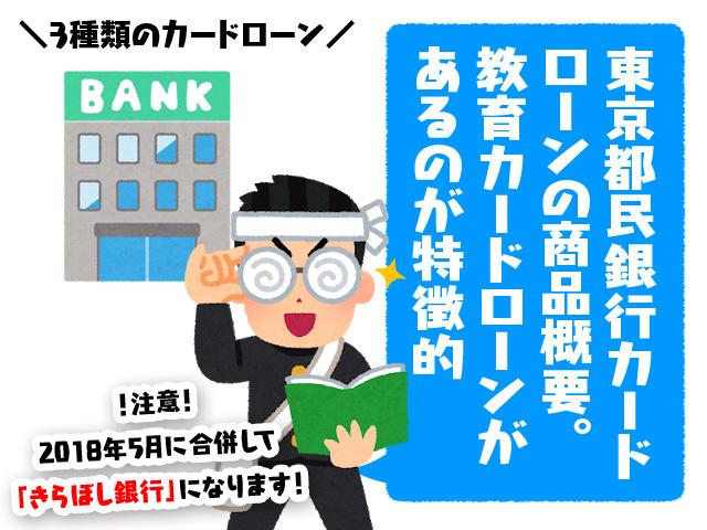 東京都民銀行カードローンの商品概要。教育カードローンがあるのが特徴的