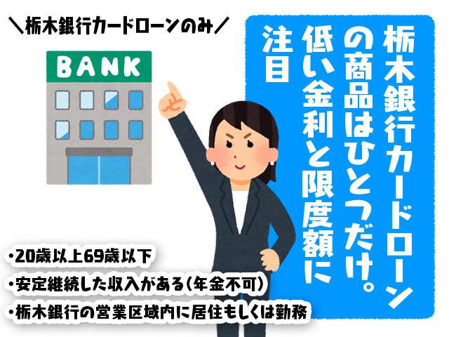 栃木銀行カードローンの商品はひとつだけ。低い金利と限度額に注目