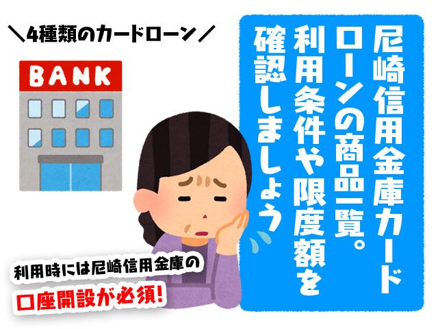 尼崎信用金庫カードローンの商品一覧。利用条件や限度額を確認しましょう