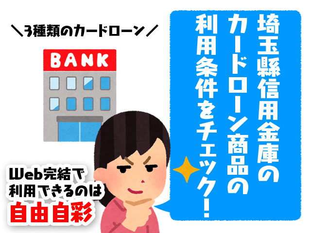 埼玉縣信用金庫のカードローン商品の利用条件をチェック!
