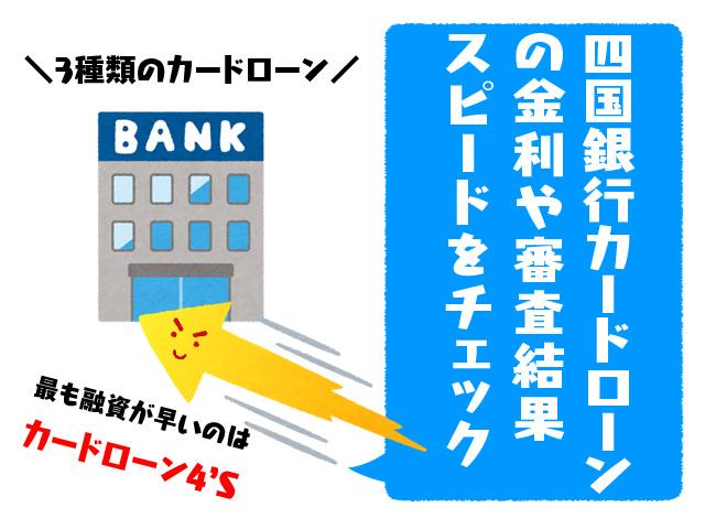 四国銀行カードローンの金利や審査結果スピードをチェック