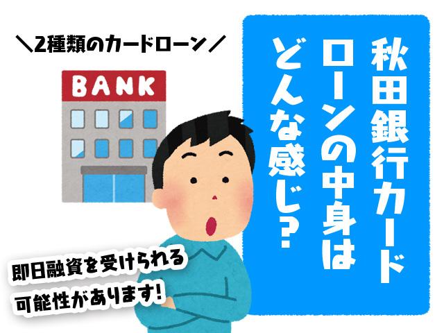 秋田銀行カードローンの中身はどんな感じ?