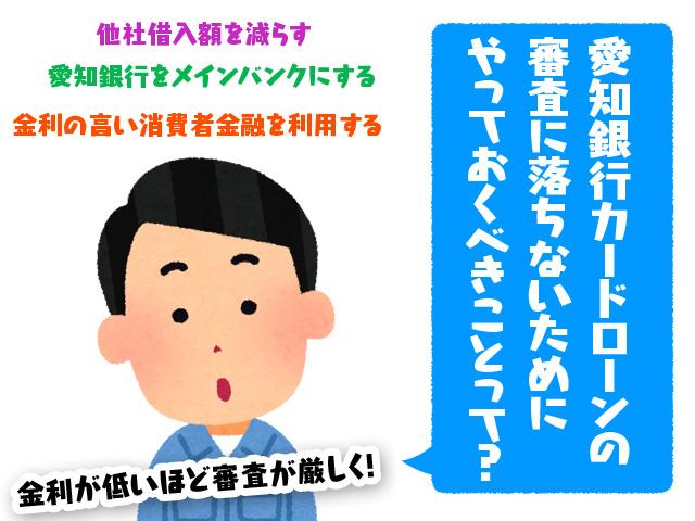 愛知銀行カードローンの審査に落ちないためにやっておくべきことって?
