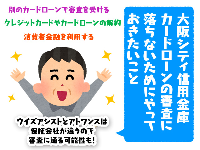 大阪シティ信用金庫カードローンの審査に落ちないためにやっておきたいこと