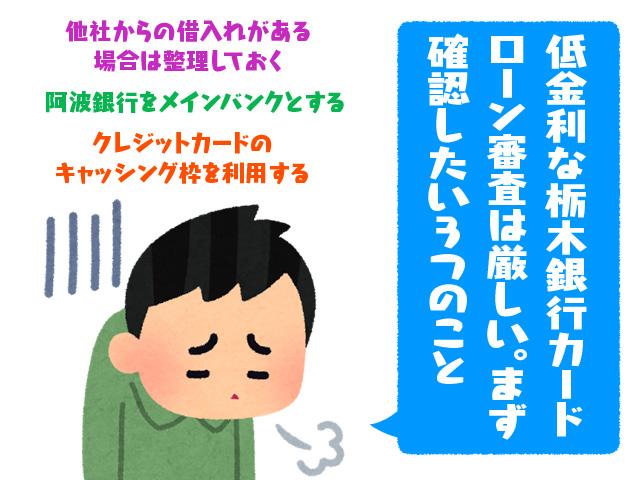 低金利な栃木銀行カードローン審査は厳しい。まず確認したい3つのこと