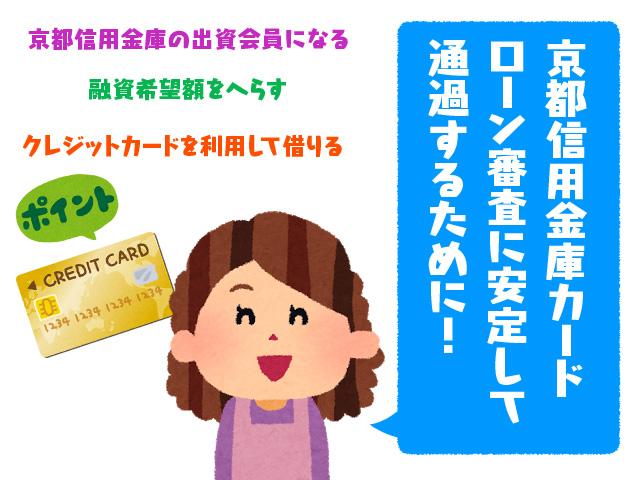 京都信用金庫カードローン審査に安定して通過するために!
