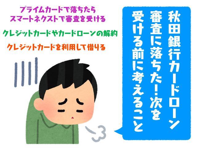 秋田銀行カードローン審査に落ちた!次を受ける前に考えること
