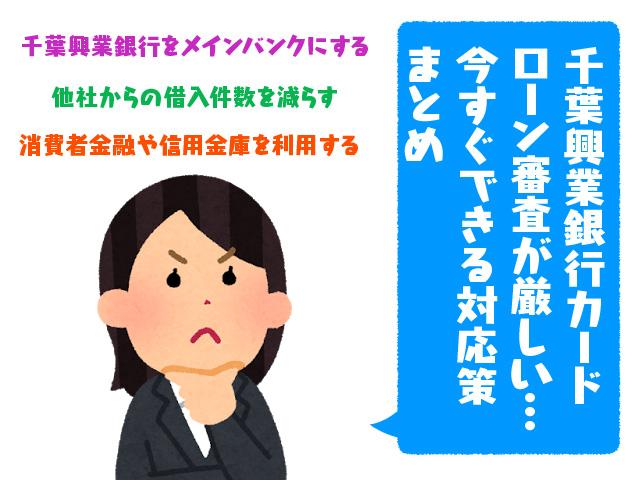 千葉興業銀行カードローン審査が厳しい…今すぐできる対応策まとめ