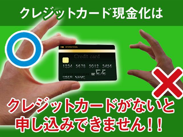クレジットカードがないとクレカ現金化は申し込みない