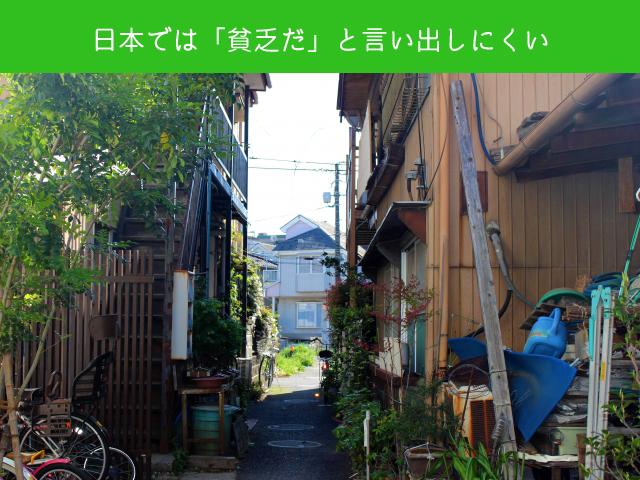 日本では「貧乏だ」と言い出しにくい
