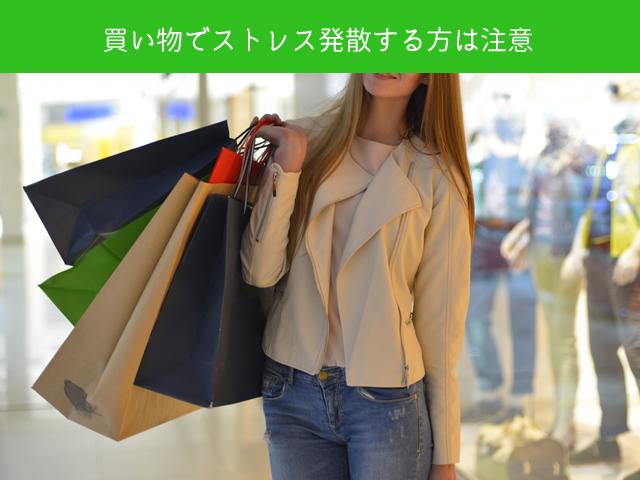買い物でストレスを発散する方は注意