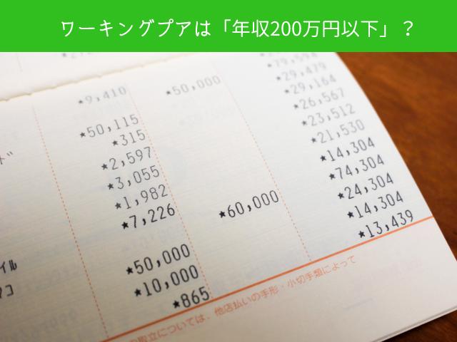 ワーキングプアは「年収200万円以下」?