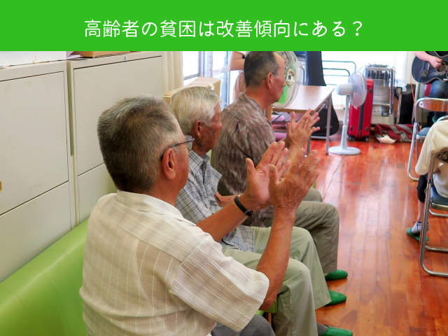 高齢者の貧困は改善傾向にある?