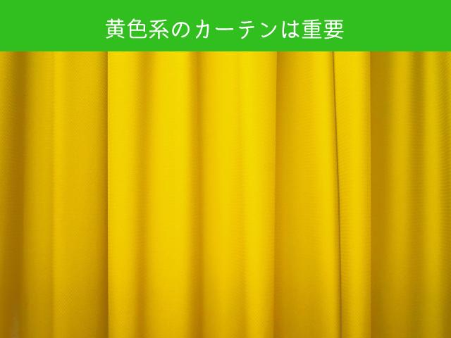 黄色のカーテンは重要