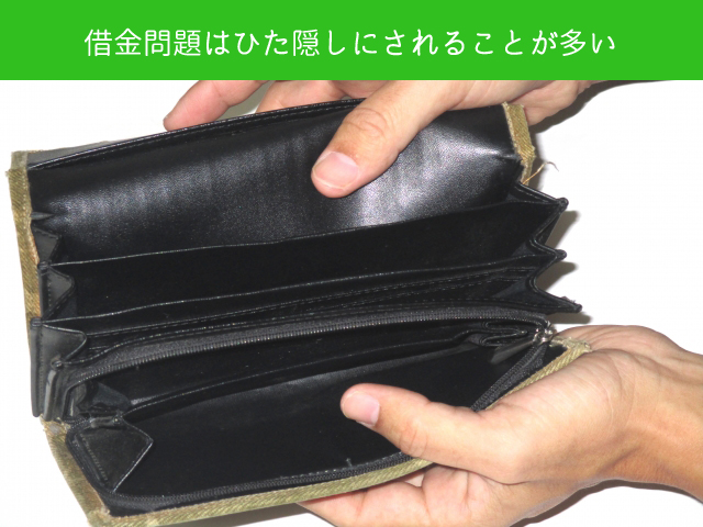 借金問題はひた隠しにされることが多い