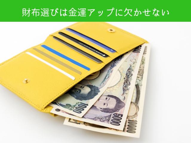 財布選びは金運アップに欠かせない