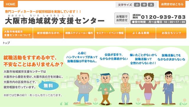 大阪市地域就労支援センター