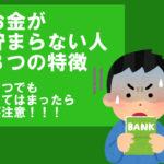 お金が貯まらない人の特徴