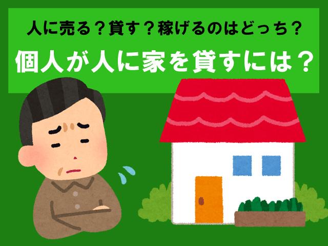 人に家を売るか貸すか悩んでいる男性