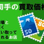 切手の買取