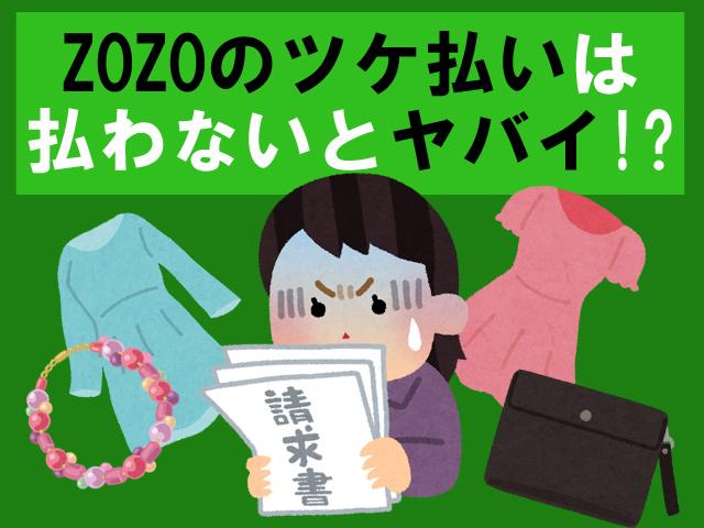 ZOZOタウンのツケ払いの請求書を見て引く女性
